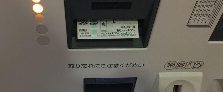 自動発券機で馬券購入