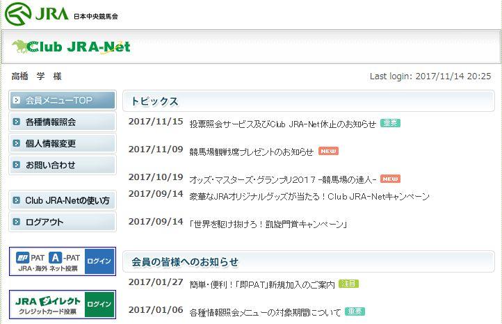 Club JRA-Netトップページ
