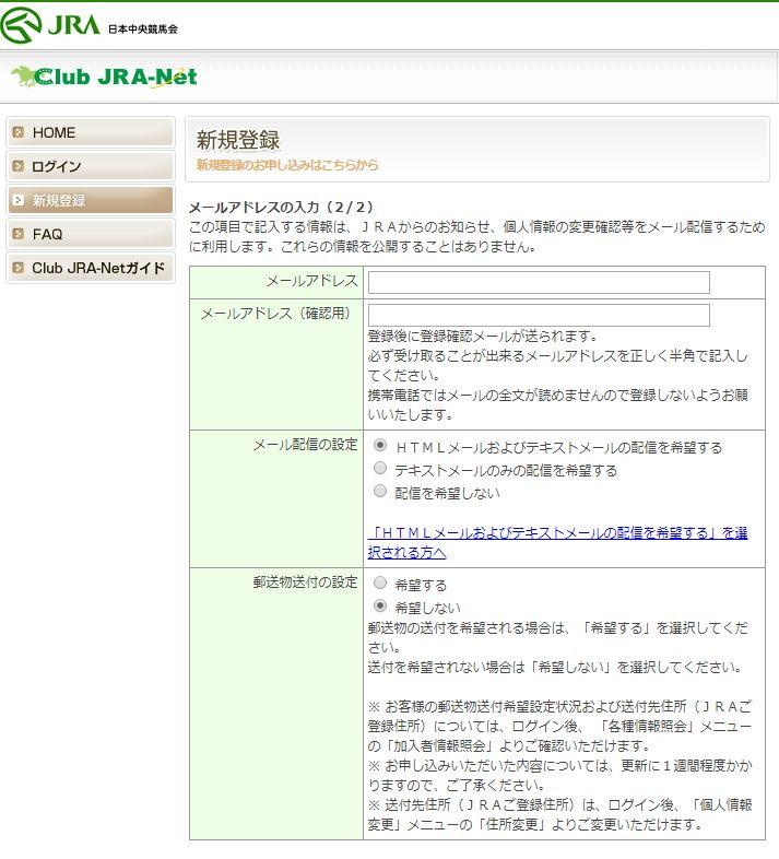 Club JRA-Netメールアドレス入力