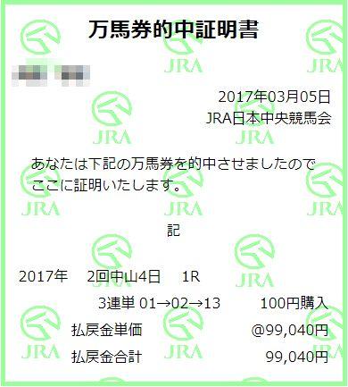 Club JRA-Net万馬券証明書