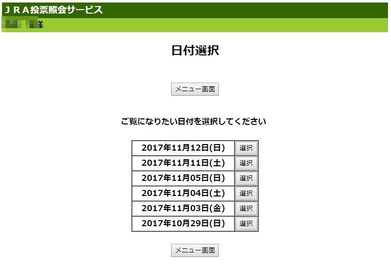 Club JRA-Net投票内容照会