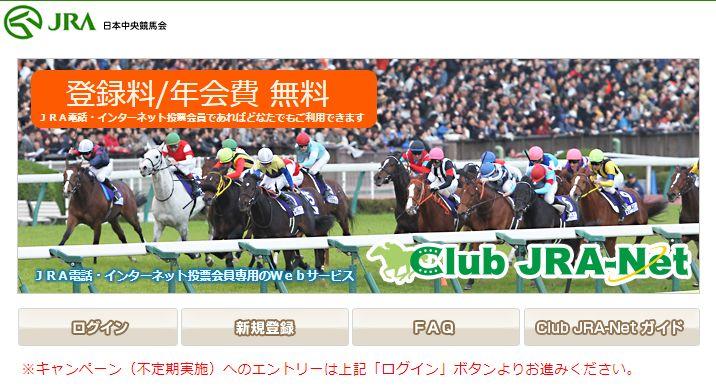 Club JRA-Net申し込み