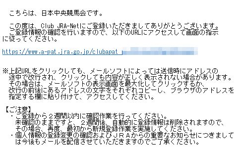 Club JRA-Net登録メール