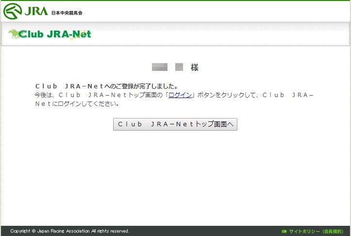 Club JRA-Net登録完了