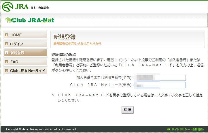 Club JRA-Net登録確認