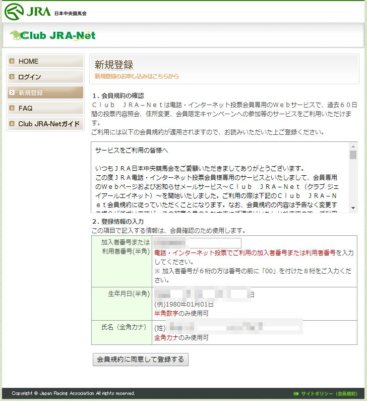Club JRA-Net登録
