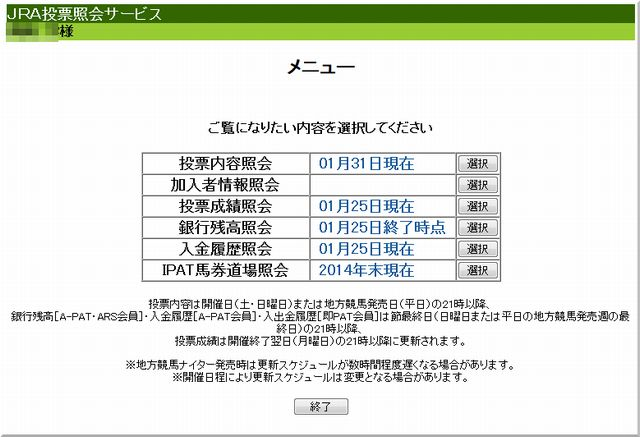情報紹介メニュー