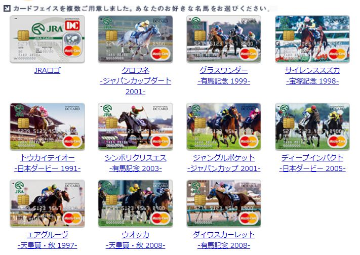 JRAカードデザイン全11種類