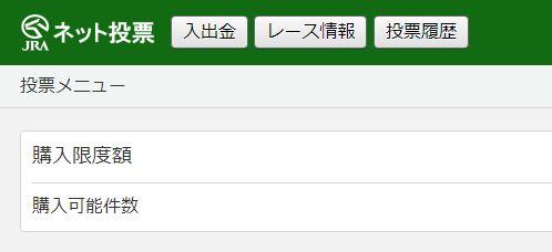 PAT投票画面トップページ