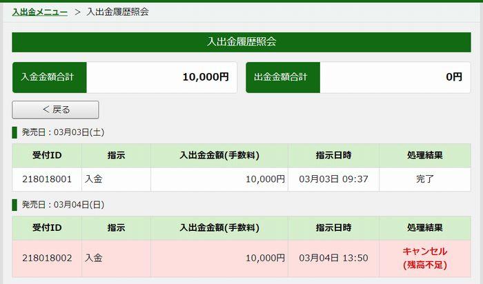 PAT投票画面入出金履歴照会
