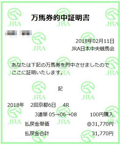 2018年2回京都6日目第6レースの万馬券証明書