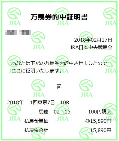 2018年2回東京7日目第10レースの馬連万馬券証明書