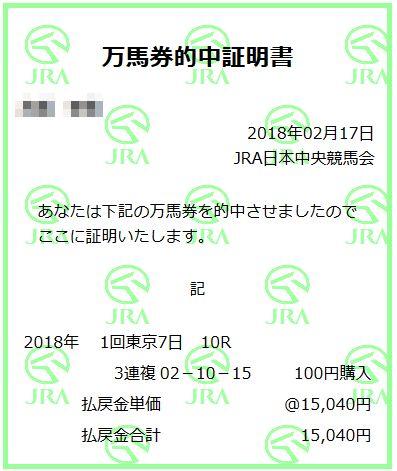 2018年2回東京7日目第10レースの3連複万馬券証明書