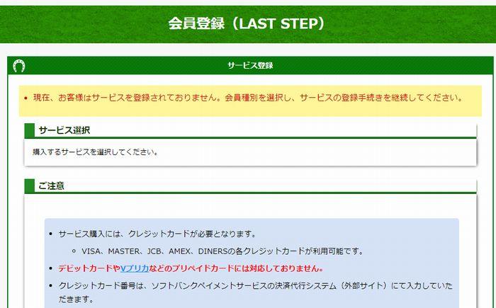 グリーンチャンネルWebサービス登録