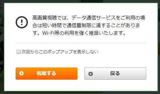 グリーンチャンネルWebポップアップ