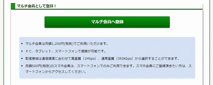 グリーンチャンネルWebマルチ会員へ登録