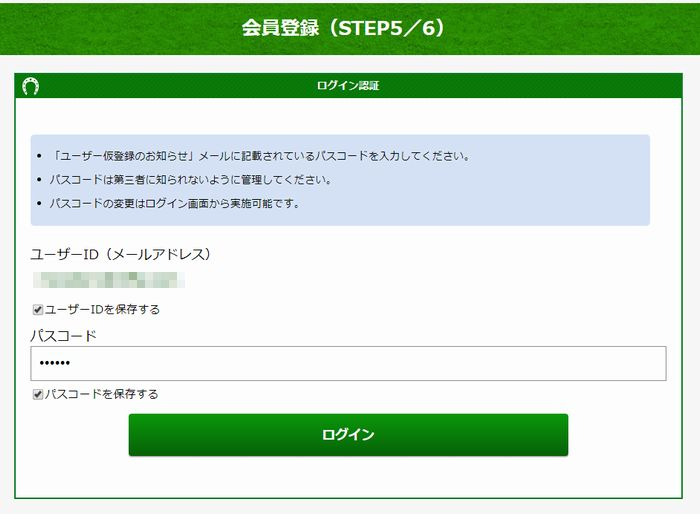 グリーンチャンネルWebログイン認証
