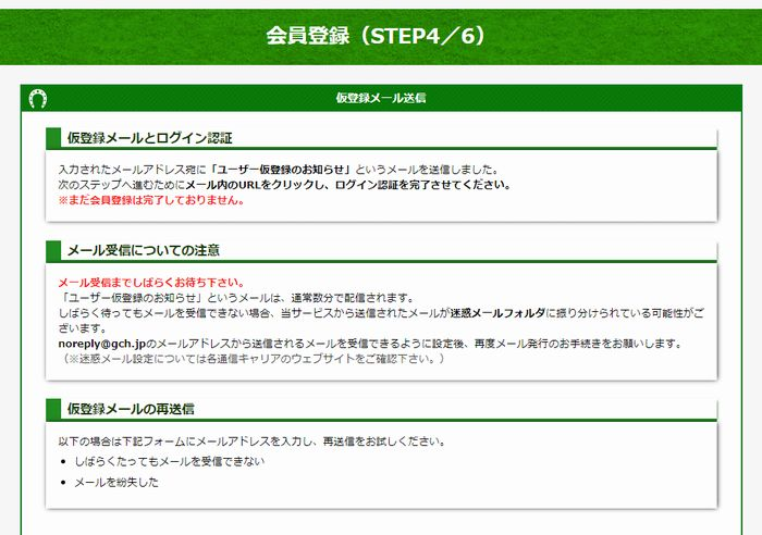 グリーンチャンネルWeb仮登録メール送信
