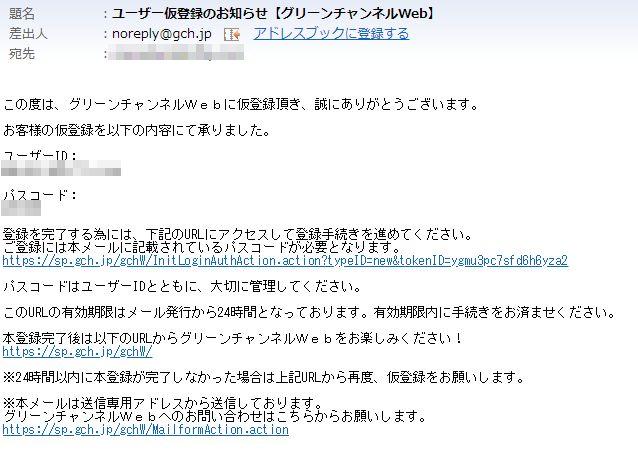 グリーンチャンネルWeb仮登録メール