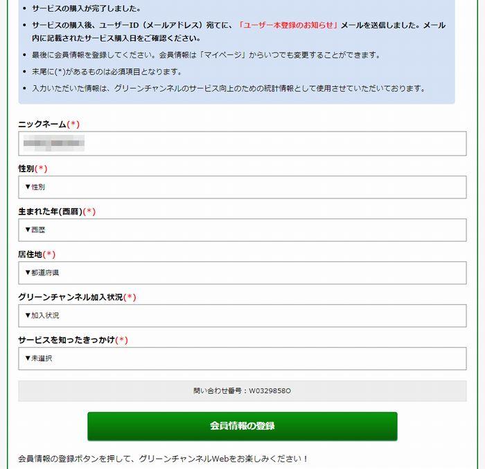 グリーンチャンネルWeb会員情報登録