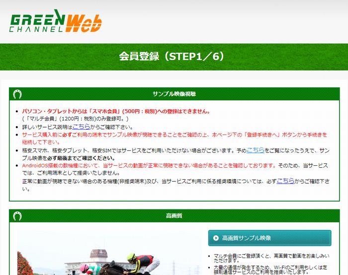 グリーンチャンネルWeb会員登録サンプル映像視聴