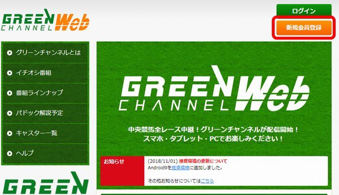 グリーンチャンネルWeb新規登録ページを開く
