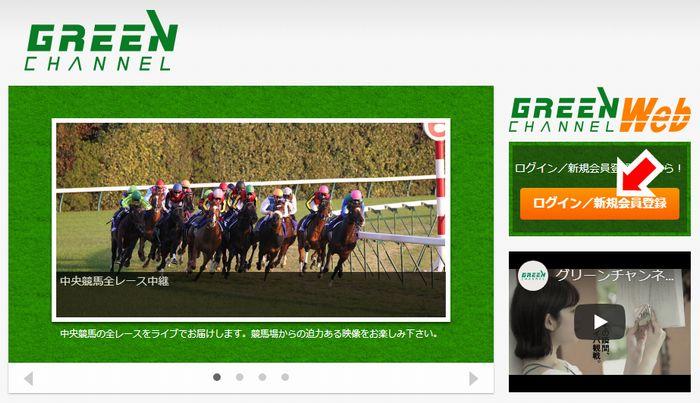 グリーンチャンネルWeb新規登録