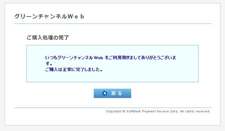グリーンチャンネルWeb登録完了