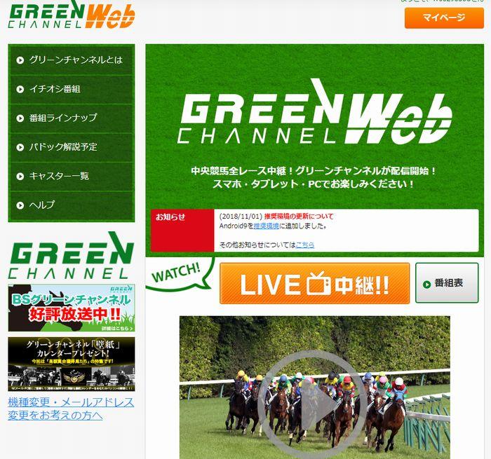 グリーンチャンネルWeb視聴