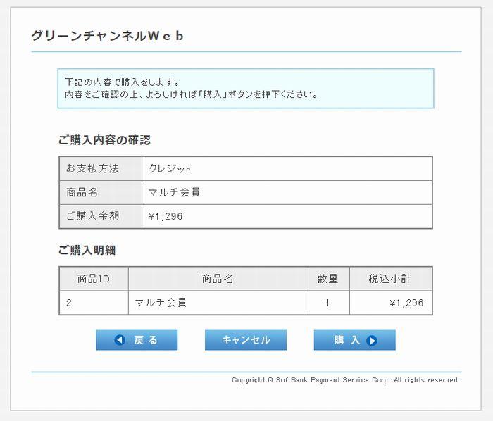 グリーンチャンネルWeb購入