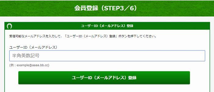 グリーンチャンネルWebID登録