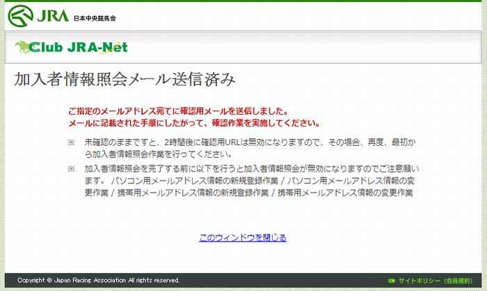 Club JRA-Net加入者情報照会メール送信済み
