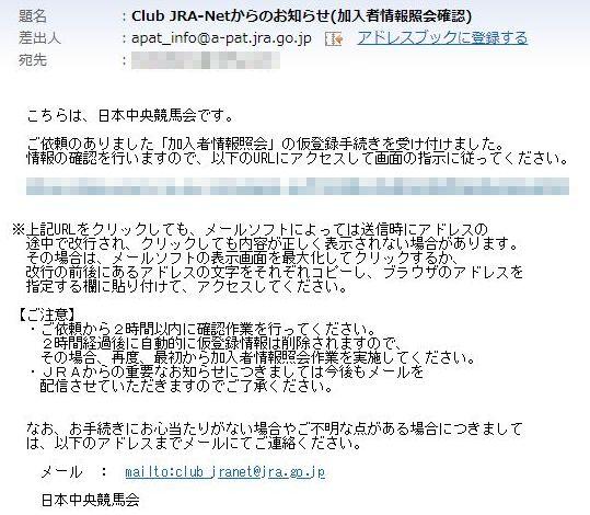 Club JRA-Net加入者情報照会メール