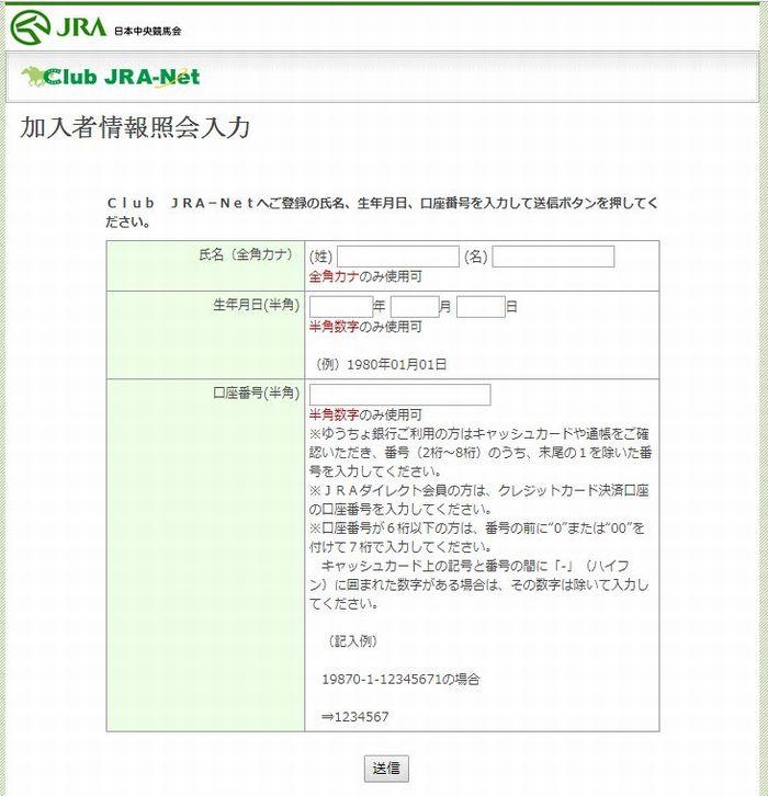 Club JRA-Net加入者情報照会入力