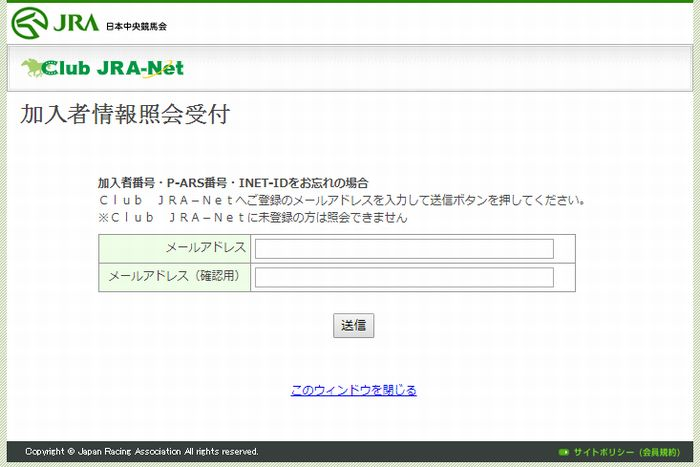 Club JRA-Net加入者情報照会受付