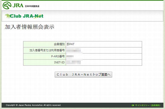 Club JRA-Net加入者情報照会表示