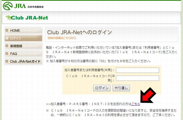 Club JRA-Net加入者番号忘れた場合
