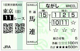 2019東京新聞杯馬連馬券